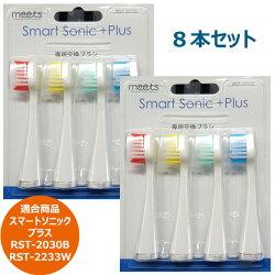 音波歯ブラシスマートソニック・プラス(型番:RST-2030B)専用交換ブラシ※交換ブラシのみの販売です。