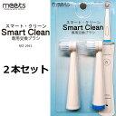 Smart Clean(型番:RST-2205)専用の交換ブラシです。回転式 電動歯ブラシ スマート・クリーン(...