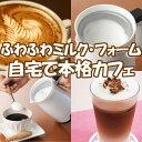 ふわふわミルクフォームが自宅で作れる!カフェミルクフォーマー/Cafe milk foamer電気ミルク泡...