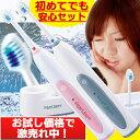 電動歯ブラシ 音波式歯ブラシ 送料無料 スマートソニック 超音波歯ブラシ 音波 歯ブラシ 電動…