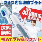 歯ブラシ スマート ソニック 歯みがき ビューティー プレゼント