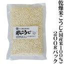 米麹 米糀 米こうじ マルキ乾燥こうじ 200g 国産米 中生新千本使用 甘酒