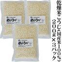 米麹 米糀 米こうじ マルキ乾燥こうじ 200g(3パックセット) 国産米 中生