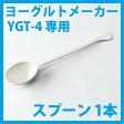 【予約受付中】YGT-4 ヨーグルトメーカー専用スプーン※専用スプーンのみの販売です。本体は含まれません。※4月26日以降の発送になります。