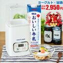 ヨーグルトメーカー 甘酒 飲むヨーグルト 塩麹 甘酒メーカー ヨーグルト 発酵フードメーカー 牛乳パ ...