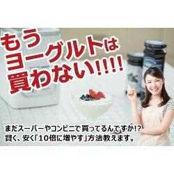 送料無料ヨーグルトメーカー甘酒牛乳パックダイエット自家製ヨーグルトヨーグルト無添加ヨーグルト手作りヨーグルト