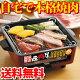 卓上で楽しく焼き肉を楽しめる。家族団らん焼肉の日。送料無料【48%...