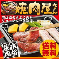 【本格焼き肉】焼肉屋さん/家庭用卓上焼き肉コンロ