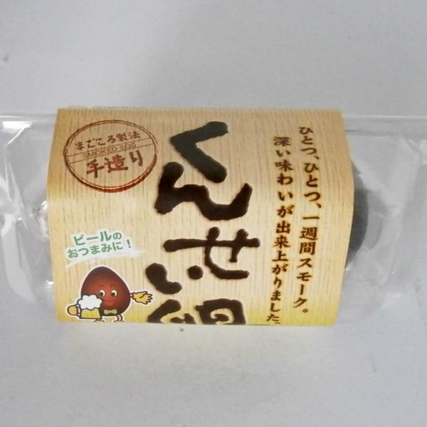 【ケース販売品】第一食品 まごごろ製法 手造り くんせい卵 2個入り20x2(40パック)
