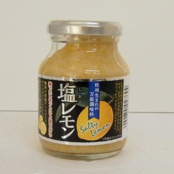 【話題の塩レモン♪】ケーアイフーズ欧州生まれの万能調味料塩レモン180g