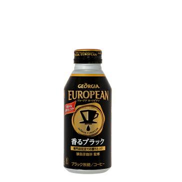 ジョージアヨーロピアン香るブラック 400mlボトル缶