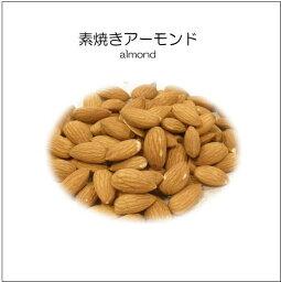 キング物産素焼きアーモンドアメリカ産 90gナッツ