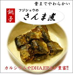 銚子さんま煮