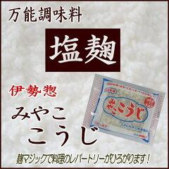 国内産上白米使用塩麹作りに伊勢惣みやここうじ四角型 200g塩麹作りに発酵食品