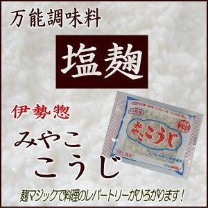 国内産上白米使用塩麹作りに伊勢惣みやここうじ四角型 200g塩麹作りに 10P13Jul11