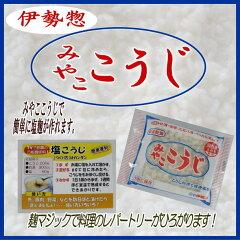 伊勢惣みやここうじ(四角型)200g(乾燥米麹)[塩麹作りに 甘酒作りに 麹でべったら漬け 醤…
