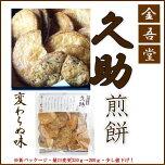 金吾堂製菓久助煎餅