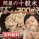 雑穀米お試しセット! 問屋の十穀米 700g【メール便限定】...