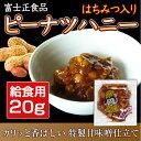 葛飾柴又の食品問屋グレイトで買える「富士正食品ピーナツハニー20g 給食用(ピーナッツみそ)20g」の画像です。価格は31円になります。