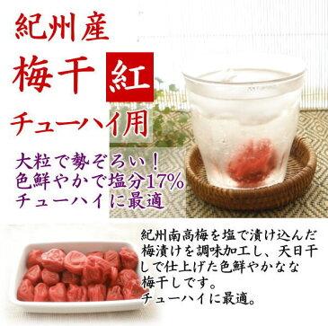 JA紀南紀州産 梅干 紅チューハイ用塩分約17%520g