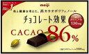 明治チョコレート効果カカオ86%70g5入