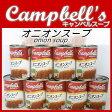キャンベルスープオニオンスープ1ケース(305gx12缶)2倍濃縮1缶で3人前