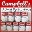 【B級品のため、アウトレット!!】【数量限定品】キャンベルスープクリームマッシュルーム1ケース(305gx12缶)2倍濃縮1缶で3人前