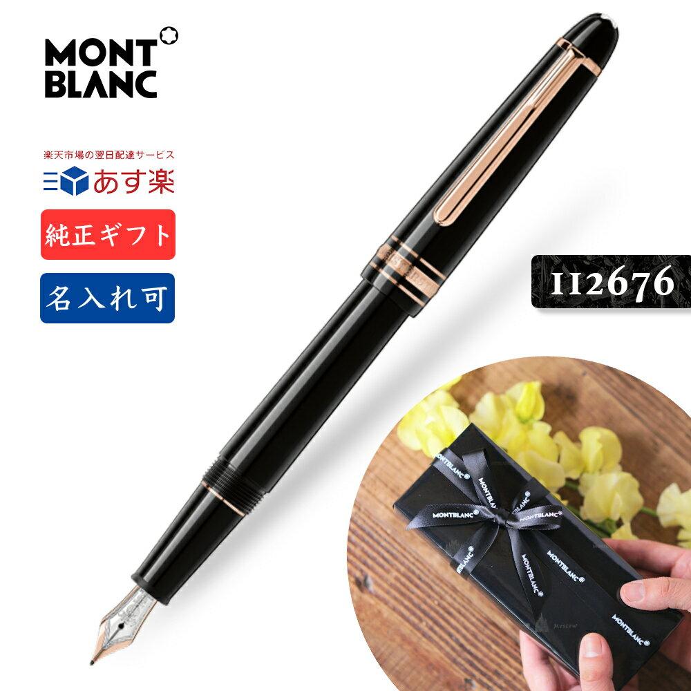 筆記具, 万年筆  145 EF F M 2 112674 112675 112676 MONTBLANC Red Gold Classique Fountain pen 14K