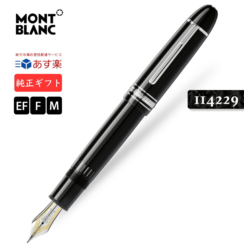 筆記具, 万年筆  149 EF F M2 114227 114228 114229 18K MONTBLANC Meisterstuck Platinum Fountain pen 149
