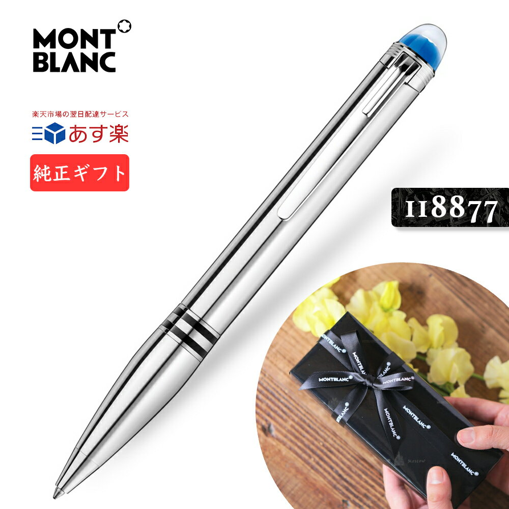 MONTBLANC(モンブラン)『スターウォーカーメタルボールペン(118877)』