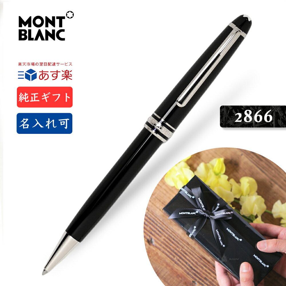 筆記具, ボールペン  2866 P1642 MONTBLANC MEISTERSTUCK CLASSIC PLATINUM