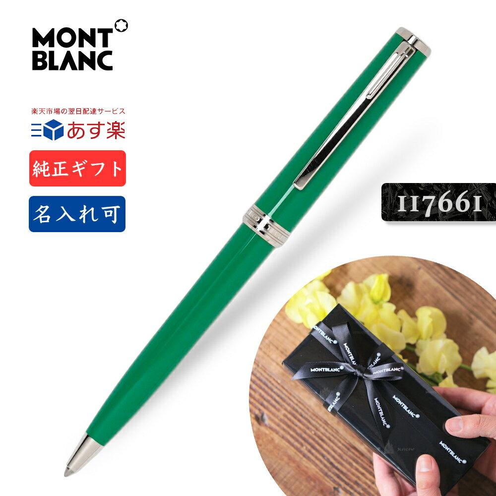 筆記具, ボールペン  PIX 117661 2 MONTBLANC PIX Collection Emerald ballpoint pen