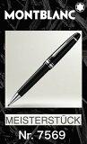 名入れ モンブラン 7569 P161 ル・グラン ボールペン【2年間メーカー国際保証付】純正ギフト包装リボン可 マイスターシュテュック プラチナライン ボールペン MONTBLANC Meisterstuck LeGrand Platinum Line BallPoint Pen 正規並行輸入 ルグラン