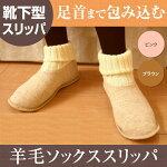 羊毛スリッパソックス【ソックス】【スリッパ】【保温】:SHIBASA(シバサ)