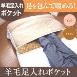 羊毛足入れポケット【足入れ】【湯たんぽ】【保温】:SHIBASA(シバサ)