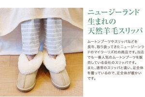 ムートンスリッパ(S・M・L)【ルームシューズ】【シープスキン】【smtb-s】:SHIBASA(シバサ
