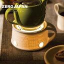 ティーウォーマー TW-01 ZEROJAPAN ゼロジャパン 磁器 美濃焼 日本製