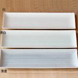 小田陶器SoSo そそ 30cm 長角皿/美濃焼/日本製