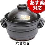 【あす楽】大黒ごはん鍋 六合炊き/直火用/萬古焼/日本製/ごはん鍋/炊飯土鍋/ご飯鍋