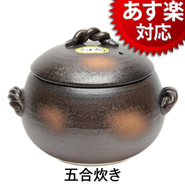 【あす楽】みすずのごはん鍋 五合炊き 直火用/萬古焼/日本製/ごはん鍋/炊飯土鍋/ご飯鍋