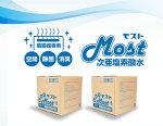 ウイルス除菌剤次亜塩素酸水MOST(モスト)