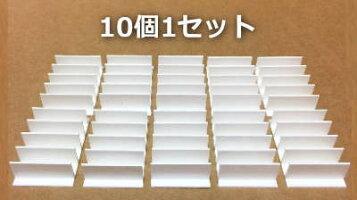 【韓国製】刺しゅう糸の整理に乳白色糸巻立て仕切り10ケ1組クロスステッチ刺繍
