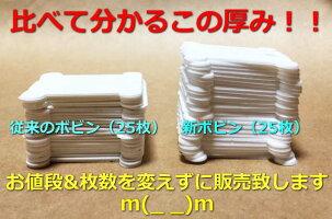 韓国製新白プラ製刺繍糸巻25枚組クロスステッチフランス刺繍【DM便対応】