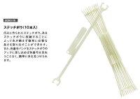 【DM便対応】DMCステッチボウ(10本入り)刺繍クロスステッチ刺しゅう用具整理収納用品フランスGC001/10