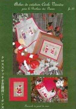 クロスステッチ刺繍 図案 輸入 ルボヌールデダム Le Bonheur des Dames クリスマス Christmas Cross Stitch Chart 3 フランス FA31
