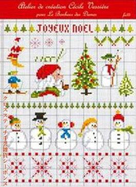 クロスステッチ刺繍 図案 輸入 ルボヌールデダム Le Bonheur des Dames クリスマス Cross Stitch Chart Merry Christmas フランス FA35