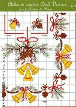 クロスステッチ刺繍 図案 輸入 ルボヌールデダム Le Bonheur des Dames クリスマス Christmas Cross Stitch フランス FA17