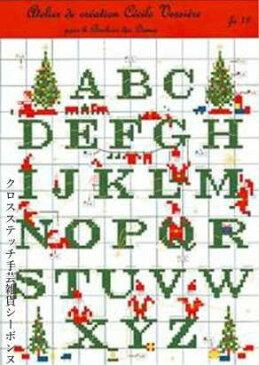 クロスステッチ刺繍 図案 輸入 ルボヌールデダム Le Bonheur des Dames クリスマス Christmas Cross Stitch フランス FA18