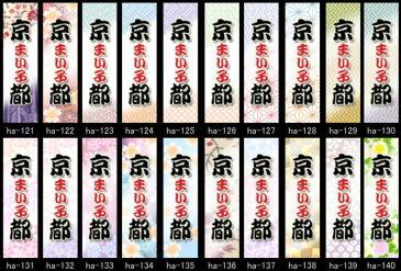 【DM便可】千社札(大)勘亭流 厚手和紙 和紙シール 36枚 花名刺 京都 舞妓 芸妓 芸者 祇園 道草工房 ha121〜ha140