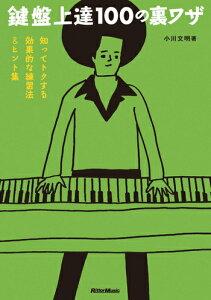 【初心者向け入門書】【ピアノ・キーボード教則本】リットーミュージック 鍵盤上達100の裏ワザ...